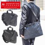 マンハッタンパッセージ MANHATTAN PASSAGE 2wayブリーフケース プラス2 3211 ブリーフケース ビジネスバッグ