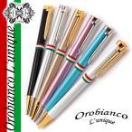 オロビアンコ・ルニーク Orobianco L'unique ボールペン ラ・スクリヴェリア 195100