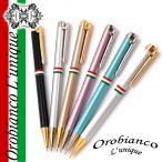 オロビアンコ・ルニーク Orobianco L'unique シャープペンシル シャーペン ラ・スクリヴェリア 195102