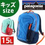 パタゴニア patagonia リュックサック DAY PACKS KIDS' REFUGIO PACK 15L 47945f(47945all) キッズ 子ども用