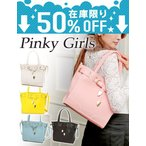 50%OFF セール 数量限定 ピンキーガールズ Pinky Girls トートバッグ ショルダーバッグ キャロル CAROL 6101151 ss201306