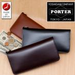 ショッピング 吉田カバン ポーター PORTER 長財布 COUNTER カウンター 037-02980 メンズ