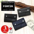 吉田カバン ポーター PORTER キーケース EDIT エディット 528-09894 メンズ