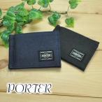 ショッピングポーター ポーター PORTER 吉田カバン マネークリップ カードケース SMOKY スモーキー 592-06372 薄型財布 メンズ