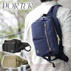 吉田カバン ポーター PORTER 2wayウエストバッグ ボディバッグ DRAFT ドラフト 656-06177