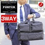 吉田カバン ポーター PORTER 3wayビジネスバッグ ショルダーバッグ リュック BONDボンド 859-05605 ビジネスリュックサック