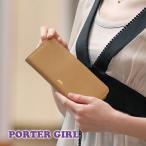 PORTER GIRL ポーターガール PORTER ポーター 長財布 吉田カバン 109-03819