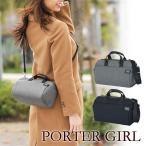 ポーターガール PORTER GIRL 2wayボストンバッグ ショルダーバッグ URBAN アーバン 525-09966