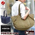 ポーターガール PORTER GIRL トートバッグ(M) BULB バルブ 696-06187