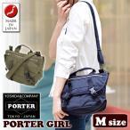 ポーターガール PORTER GIRL 2wayショルダーバッグ(M) ハバーサック(M) トートバッグ BULB バルブ 696-06191