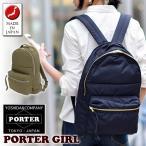 ポーターガール PORTER GIRL リュックサック デイパック BULB バルブ 696-06193