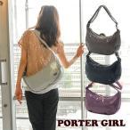 吉田カバン ポーターガール PORTER GIRL ショルダーバッグ(L) BONBON ボンボン 736-08142