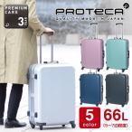 スーツケース キャリーケース ハード 旅行かばん ProtecA プロテカ EQUINOX LIGHT U エキノックスライトU 00622 66L 大型 5泊〜7泊程度 メンズ レディース