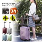 プロテカ スーツケース キャリー ハードキャリー 旅行かばん  3年保証 エース Ace プロテカ ProtecA ファスナー LAGUNA LIGHT F ラグーナライトF 02531