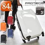 スーツケース 大型 キャリー ハード 旅行かばん エース Ace プロテカ ProtecA FREE WALKER 02523