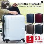 スーツケース キャリーケース ハード 旅行かばん ProtecA プロテカ STARIA V スタリアV 02642 53L 中型 3泊?5泊程度 メンズ レディース