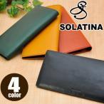 ソラチナ SOLATINA 長財布 sw-60032 メンズ