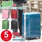 スーツケース 大型 キャリーケース ハード 旅行 サンコー鞄 sunco 92L SUPER LIGHTS SUPER LIGHTS Mg EX smge-69