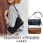 ショッピングツモリチサト ツモリチサト tsumori chisato 3wayショルダーバッグ クラッチバッグ ソフトレザー 57004