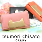 ツモリチサト tsumori chisato キーケース レディース 本革 ネコフレーム 57391