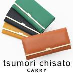 ショッピングツモリチサト ツモリチサト 財布 tsumori chisato CARRY プットオンネコ 長財布 レディース 本革 57485