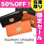 ショッピングツモリチサト ツモリチサト tsumori chisato 長財布 ベーシックゴード 57568