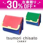 30%OFFセール 在庫限り ツモリチサト tsumori chisato ミニ財布 三つ折り財布 シュリンクコンビ 57657 レディース