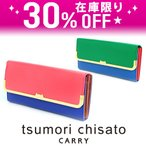 【50%OFFセール】【在庫限り】ツモリチサト tsumori chisato 長財布 シュリンクコンビ 57661 レディース