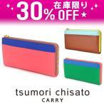 30%OFFセール 在庫限り ツモリチサト tsumori chisato L字ファスナー長財布 シュリンクコンビ 57662 レディース