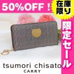 ショッピングツモリチサト ツモリチサト tsumori chisato 長財布 グレンチェック 57794