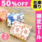 30%OFFセール 在庫限り ツモリチサト tsumori chisato ミニ財布 三つ折り財布 フラワーハンドタッチ 57881