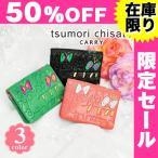 ショッピングツモリチサト 30%OFFセール 在庫限り ツモリチサト tsumori chisato パスケース 定期入れ チョウネコフラワーししゅう 57895