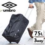 アンブロ UMBRO 3wayボストンキャリー ショルダーバッグ 大型 75L 1週間以上 boston ボストン 075002