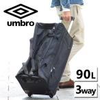 最大+24% アンブロ UMBRO 3wayボストンキャリー ショルダーバッグ 大型 90L 1週間以上 boston ボストン 075003