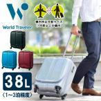 最大P+31% スーツケース キャリー ハード 旅行 World Traveler ワールドトラベラー PULAU プラウ 38L 小型 1泊〜3泊程度 05810 母の日
