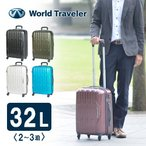 スーツケース キャリー ハード 旅行 World Traveler ワールドトラベラー AXINO アクシーノ 32L 小型 2泊〜3泊程度 05606 母の日