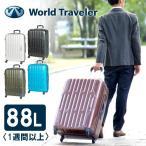 スーツケース キャリー ハード 旅行 World Traveler ワールドトラベラー AXINO アクシーノ 88L 大型 1週間以上 05608 母の日
