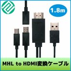Galaxy s1/s2/s3/s4/Note2/HTC/LGスマートフォン用 MHL to HDMI変換ケーブル/USB-Aコネクタ付1.8m