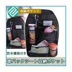 New Centuryで買える「収納シート 収納ポケット バックシートポケット ナイロン製 ペットボトル収納可 座席かけるだけ車用バックシートポケット」の画像です。価格は13,502,334円になります。