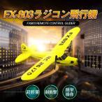 ラジコン飛行機 セスナタイプ 大迫力!最大幅33cmの大型RC!操作の簡単な2chリモコン  ラジコン セスナ 屋内 屋外 大型 飛行機 プレゼントにも最適 FX-803
