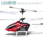 ラジコン飛行機 ラジコンヘリコプター ラジコン LEDライト付き 送料無料 W25