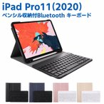 iPad Pro11 2020 Bluetooth キーボード ワイヤレスキーボード 超薄TPUケース ペンシル収納 ブルートゥース Bluetooth キーボード スタンド カバー