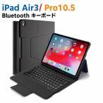 iPad Air3/ iPad Pro10.5 Bluetooth キーボード ワイヤレスキーボード 超薄TPUケース ペンシル収納付き ブルートゥース Bluetooth キーボード スタンド カバー