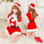 クリスマス コスプレ サンタ 衣装 安い レディース 女性用 仮装 パーティグッズ  サンタクロース コスチューム Xmas