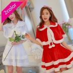 クリスマス コスプレ サンタ 衣装 安い レディース 女性用 ケープ 仮装 パーティグッズ  サンタクロース コスチューム Xmas 赤 白 サンタドレス