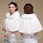 ショール 結婚式 ウエディング 肩掛け ストール ケープ ファーショール ボレロ 花嫁 二次会 ブライダル用 秋冬 フェイクファー ホワイト 白