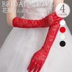 ウエディンググローブ ウェディング レース仕様 手袋 ロング レディース 二次会 パーティー 結婚式 小物 ブライダル フォーマル 4色