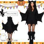 コスプレ マント ハロウィン マント ドラキュラ 魔女 蝙蝠 コウモリ 仮装 衣装 ケープ ロング パーティー イベント キャラクター 大人用
