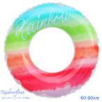 浮き輪 フェザーフロート フロート 可愛い おしゃれ おもしろ 虹 にじ 可愛い フロート 取っ手付き 子供用 大人 大人用 かわいい うきわ 海 海水浴