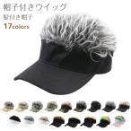 サンバイザー 帽子 ウィッグ メンズ ヘア フレアー ヘアーバイザー  かつら ウイッグ 髪 イメチェン イベント パーティー メンズ ヘア